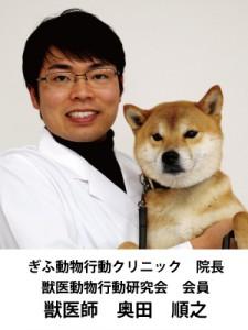 奥田 順之(理事長・獣医師)